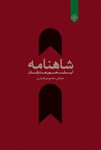 شاهنامه آبشخور عارفان
