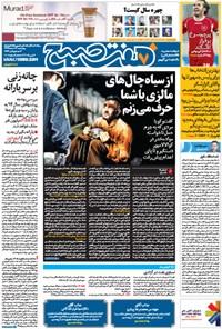 روزنامه هفت صبح- ۱۳ اسفند ۱۳۹۳