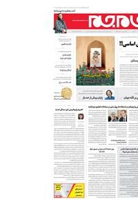 روزنامه جامجم ـ شماره ۵۴۰۱ ـ یکشنبه ۱۹ خرداد ۹۸