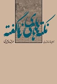 نکتههای ناگفته؛ مجموعه یادداشتها و نقد ادبی