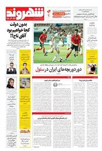شهروند - ۱۳۹۸ چهارشنبه ۲۲ خرداد