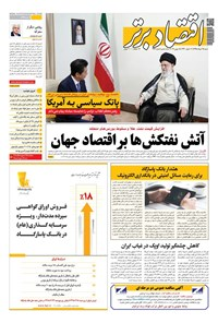 روزنامه اقتصاد برتر ـ شماره ۴۹۴ ـ ۲۵ خرداد ۹۸