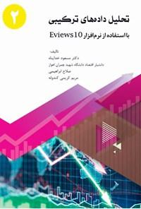 تحلیل دادههای ترکیبی با استفاده از نرمافزار ایویوز ۱۰ (جلد دوم)