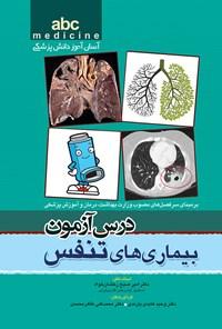درسآزمون بیماریهای تنفس
