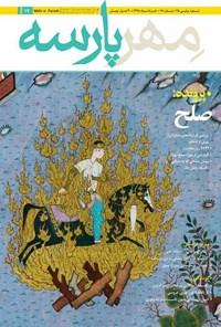 ماهنامه مهرپارسه ـ شماره ۱۷ ـ خرداد ۹۸