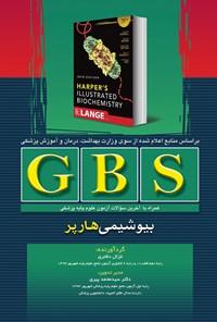 GBS بیوشیمی هارپر