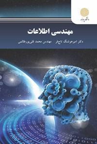 مهندسی اطلاعات
