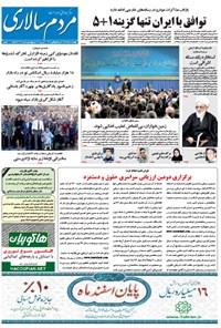 مردم سالاری- ۱۸ اسفند ۱۳۹۳