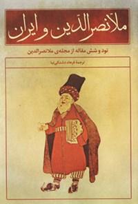 ملانصرالدین و ایران