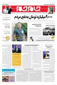 روزنامه جامجم ـ شماره ۵۵۱۰ ـ چهارشنبه ۱ آبان ۹۸