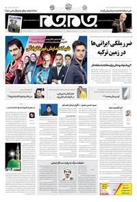 روزنامه جامجم ـ شماره ۵۵۱۲ ـ شنبه ۴ آبان ۹۸