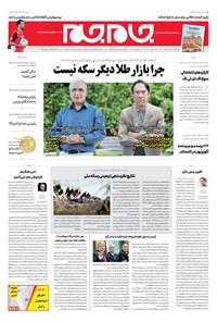 روزنامه جامجم ـ شماره ۵۵۱۱ ـ پنجشنبه ۲ آبان ۹۸