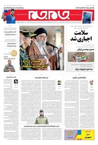 روزنامه جامجم ـ شماره ۵۵۱۵ ـ پنجشنبه ۹ آبان ۹۸