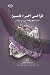 طراحی اجزاء ماشین؛ جلد سوم