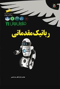 رباتیک مقدماتی