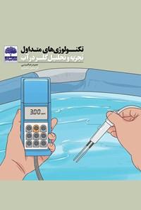 تکنولوژیهای متداول تجزیه و تحلیل کلر در آب