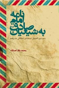 نامه امام صادق به شیعیان: دستورالعمل اعتقادی اخلاقی  شیعه