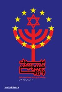 یهود، صهیونیسم و اروپا