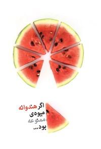 اگر هندوانه میوه ممنوعه بود...