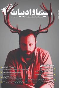 مجله سینما و ادبیات ـ شماره ۷۷ ـ دی و بهمن ۹۸