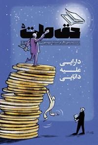 ماهنامه حق ملت ـ شماره ۵ (دارایی علیه دانایی) ـ بهمن ۹۸