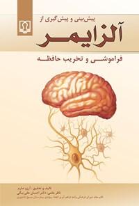 پیشبینی و پیشگیری از آلزایمر، فراموشی و تخریب حافظه