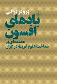 بادهای افسون: مقدمهای بر شناخت علوم غریبه در ایران
