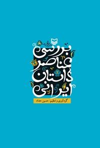 بررسی عناصر داستان ایرانی