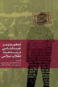 تمهیدی برغرب شناسی در ساحت انقلاب اسلامی