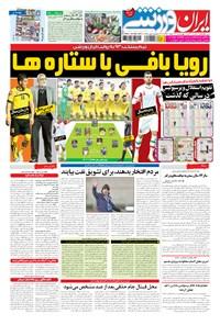 ایران ورزشی - ۱۳۹۳ چهارشنبه ۲۷ اسفند