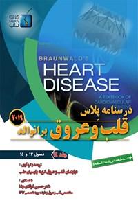 درسنامه پلاس قلب و عروق برانوالد ۲۰۱۹؛ جلد ۱۴