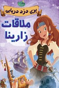 پری دزد دریایی؛ ملاقات زارینا