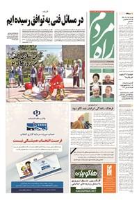راه مردم - ۱۳۹۳ پنج شنبه ۲۸ اسفند