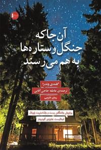 آنجا که جنگل و ستارهها به هم میرسند