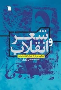 شعر و انقلاب؛ گفتگو با سیتن از شعرای انقلاب اسلامی