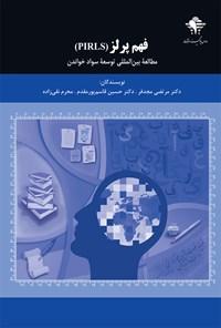 فهم پرلز (PIRLS) مطالعهی بینالمللی توسعهی سواد خواندن