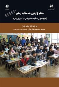 معلم ژاپنی به مثابه رهبر