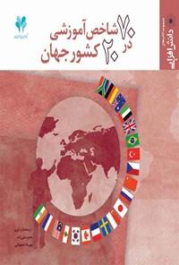 ۷۰ شاخص آموزشی در ۲۰ کشور جهان