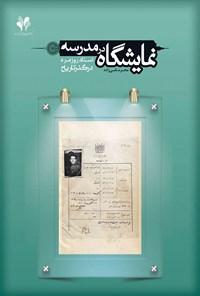 نمایشگاه در مدرسه؛ اسناد روزمره در گذر تاریخ