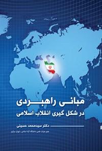 مبانی راهبردی در شکلگیری انقلاب اسلامی