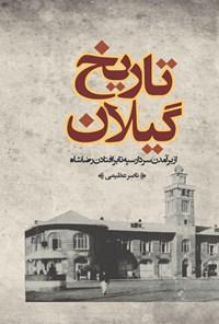 تاریخ گیلان (جلد سوم)