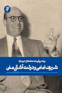 یک روایت معتبر دربارهی شریف امامی و دولت آشتی ملی