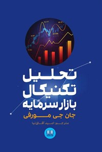 تحلیل تکنیکال بازار سرمایه