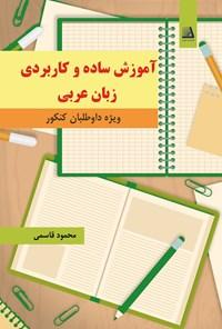 آموزش ساده و کاربردی زبان عربی