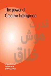 قدرت هوش خلاق
