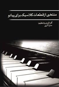 منتخبی از قطعات کلاسیک برای پیانو