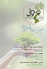 فصلنامه علمی دانشجویی مول ـ شماره ۳ _ بهار ۹۹ (انجمن علمی شیمی دانشگاه شیراز)