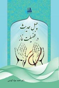 چهل حدیث در فضیلت نماز