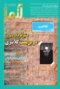 ماهنامه آزما - شماره ۱۵۰- شهریور ۹۹