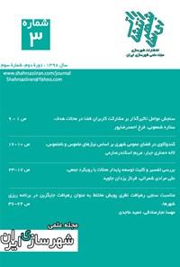 مجله علمی شهرسازی ایران ـ شماره ۳ ـ پاییز و زمستان ۹۸